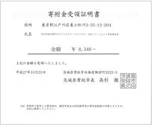 受領証明書9月イベント(クリックで拡大)