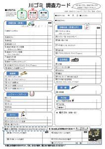川ごみ調査カードの見本