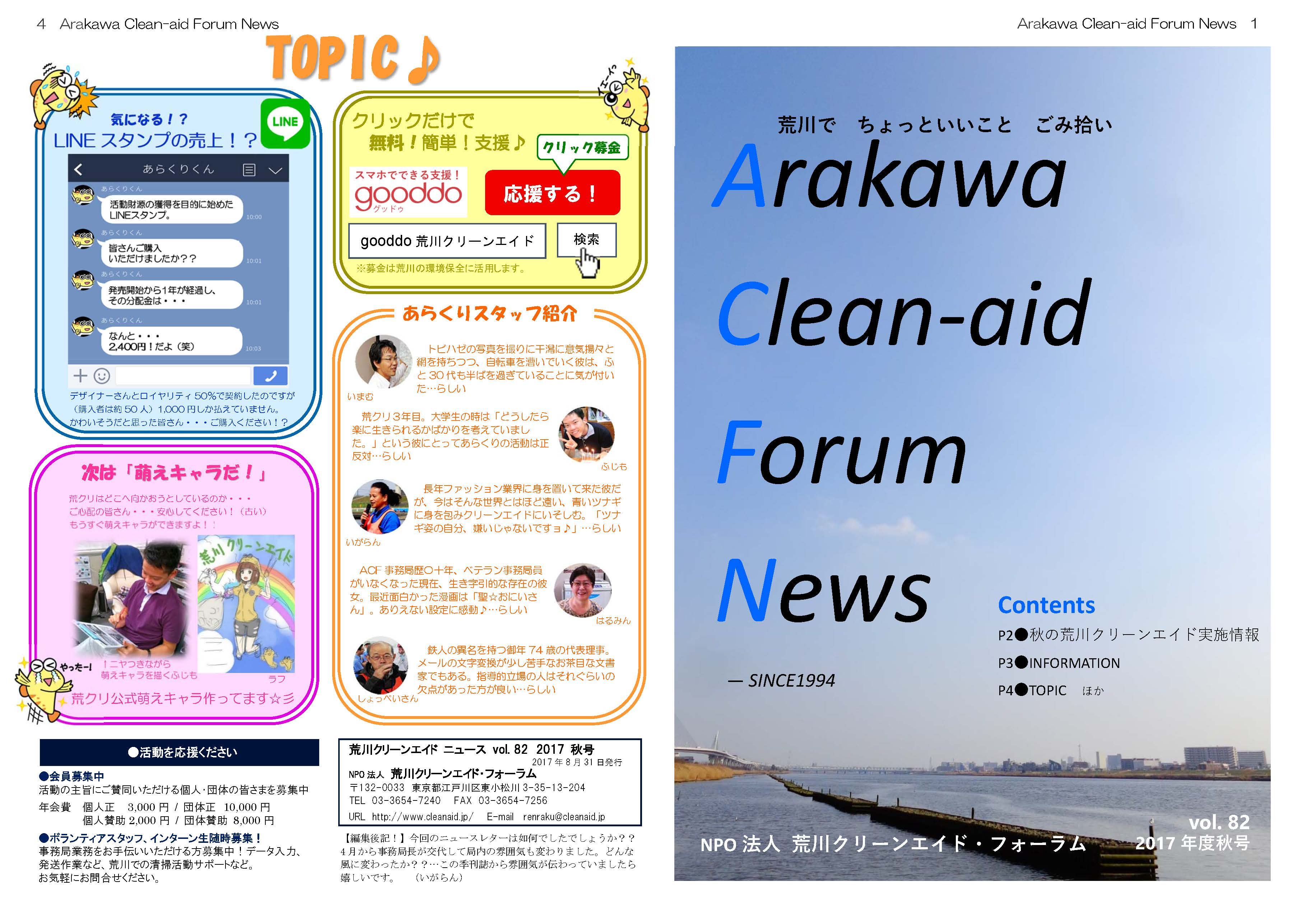 news1701