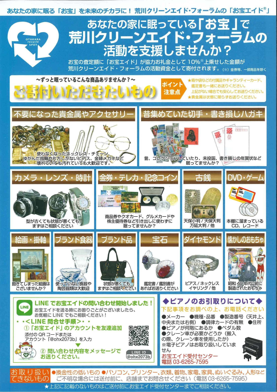 お宝エイド案内資料(PDF)